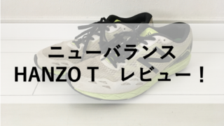 HANZO T アイキャッチ